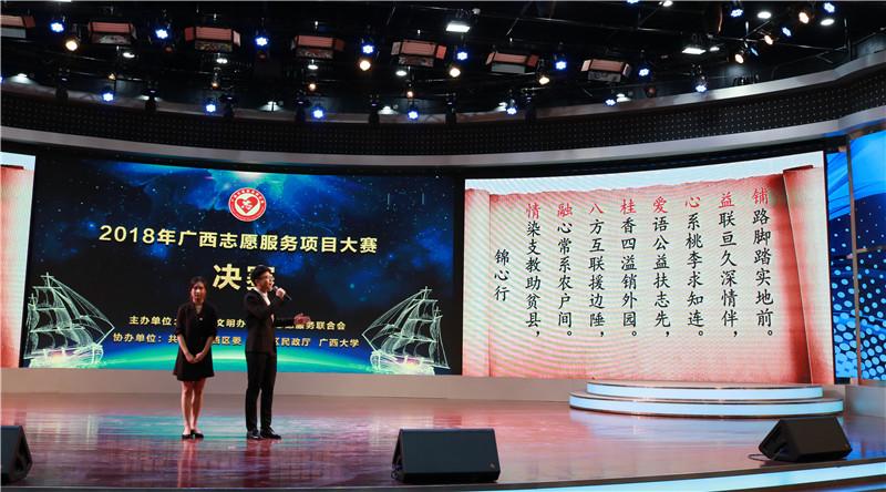 选手在进行公益梦想阐述。广西文明网 林风眠摄