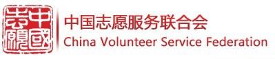 中国志愿服务联合会