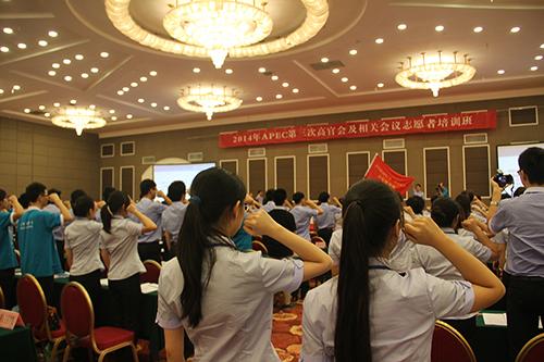 600名APEC第三次高官会志愿者誓师