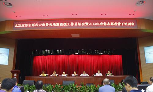 北京应急志愿者云南鲁甸地震救援工作总结会