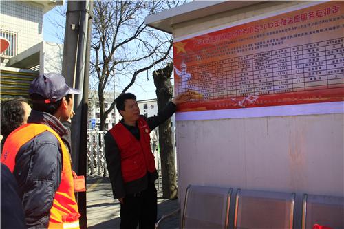介绍2013年度北京市大兴区清源街道志愿服务协会 服务安排活动表