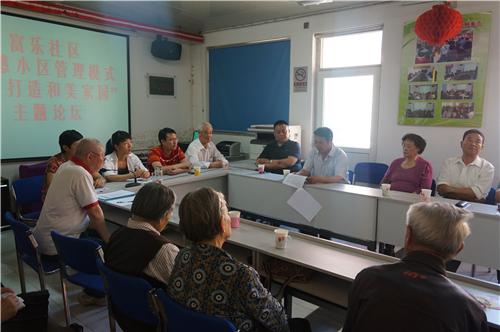 在社区组织的论坛会上陆成准备充分为社区建设献言献策