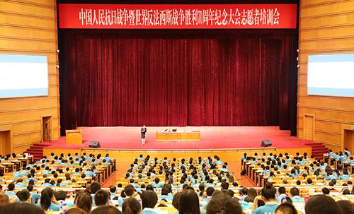 中国人民抗日战争暨世界反法西斯战争胜利70周年纪念大会志愿者培训会