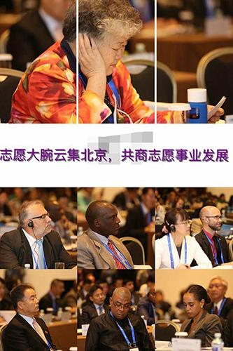 08志愿大碗云集北京,共商志愿事业发展