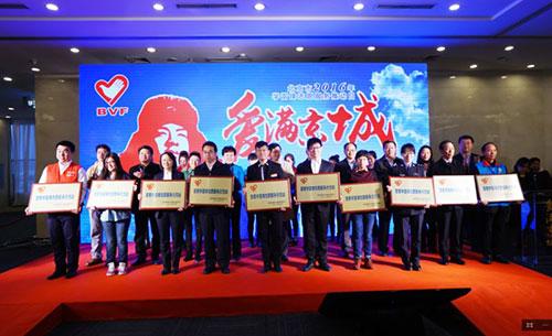 4-首都学雷锋志愿服务示范站(岗)代表上台领奖