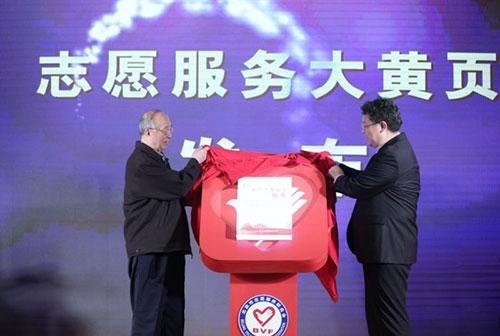 6-2016年北京志愿服务指南发布