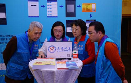 """8-志愿者介绍""""志愿北京""""信息平台"""