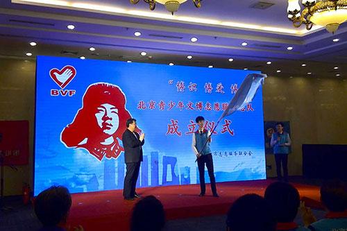 10-北京市志愿服务指导中心主任郭新保为北京青少年文博志愿服务总队授旗