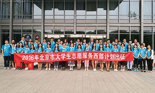 2016年北京市大学生志愿服务西部计划培训会顺利举办