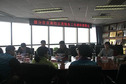 在京高校志愿服务工作调研部署会举行