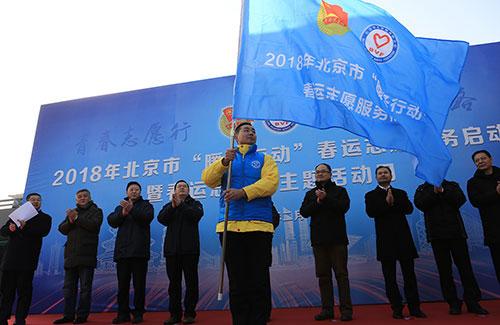 """2018年北京市""""暖冬行动""""春运志愿服务全面启动"""