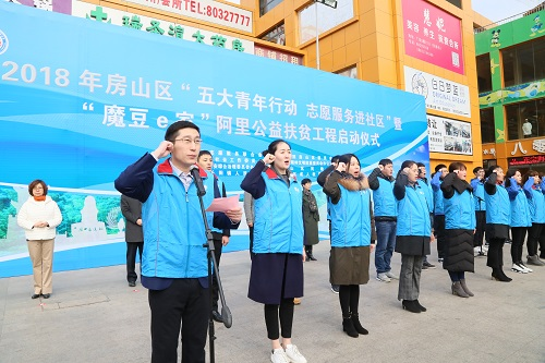 4-党团员志愿者宣誓