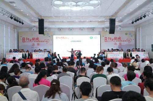 北京:首届阳光助残志愿服务技能大赛决赛今天举行