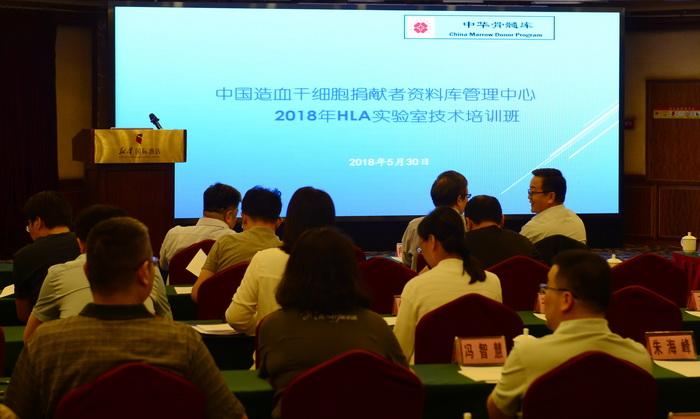 中华骨髓库2018年度HLA实验室技术培训班在成都举办