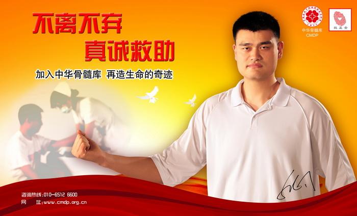 姚明海报-姚基金网站