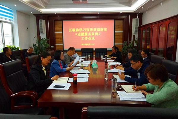 钟山区政协宣传贯彻《志愿服务条例》