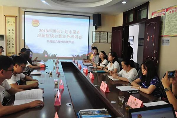六枝特区开展2018届西部计划志愿者迎新座谈活动