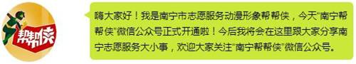 """""""帮帮侠""""微信公众号上线啦<br>""""帮帮侠""""微信公众号正式运行!!"""
