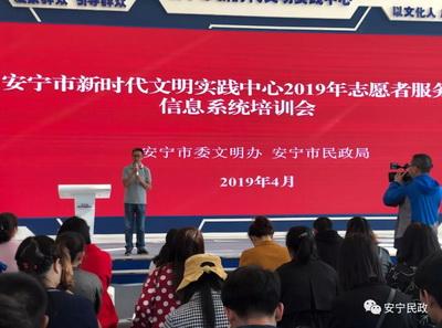 安宁市举办2019年志愿者服务信息系统培训会